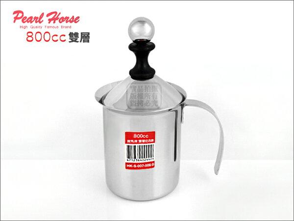 快樂屋♪日本寶馬牌 不鏽鋼奶泡器 雙層 800cc (奶泡壺.奶泡杯)可搭摩卡壺.登山爐.手沖濾杯.拉花杯做拿鐵