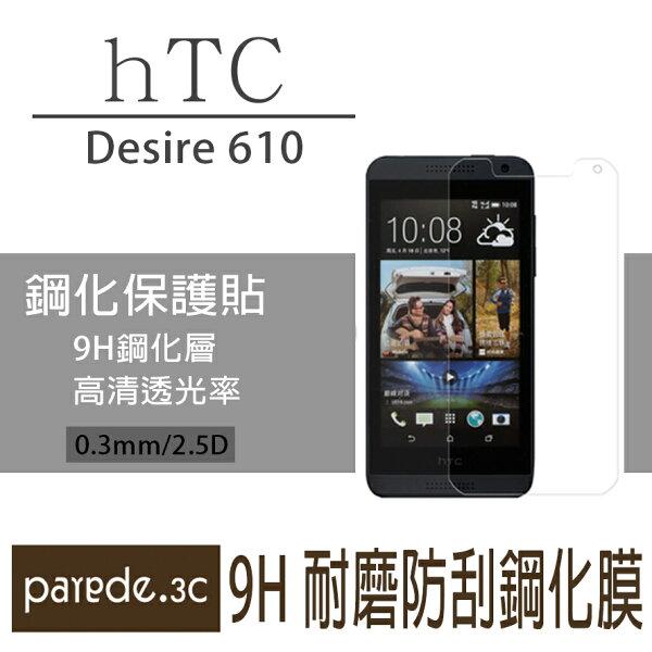 HTC Desire610 9H鋼化玻璃膜 螢幕保護貼 貼膜 手機螢幕貼 保護貼【Parade.3C派瑞德】