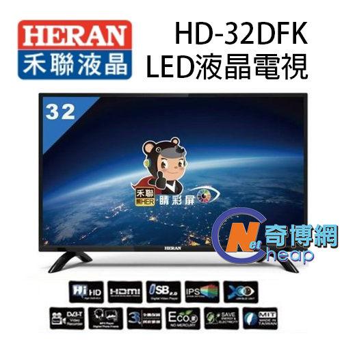 (9/29前可再折550元請見商品內文)HERAN 禾聯 HD-32DFK 32吋 LED 液晶電視+視訊盒(不含安裝)