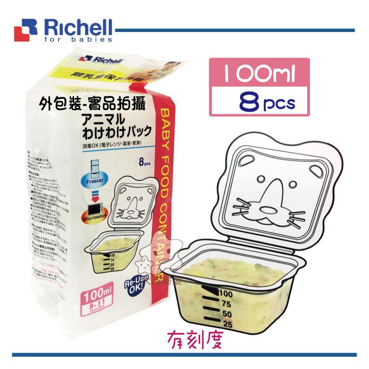 【大成婦嬰】Richell 利其爾 卡通型離乳食分裝盒(100ml*8入)98107 微波食品保鮮盒 0