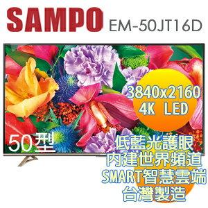 ★杰米家電☆SAMPO 聲寶 4KUHD 聯網液晶顯示器 EM-50JT16D