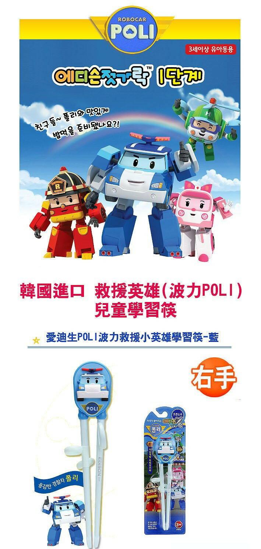 『121婦嬰用品館』baby house 愛迪生 POLI 不銹鋼學習筷(右手) - 藍 1