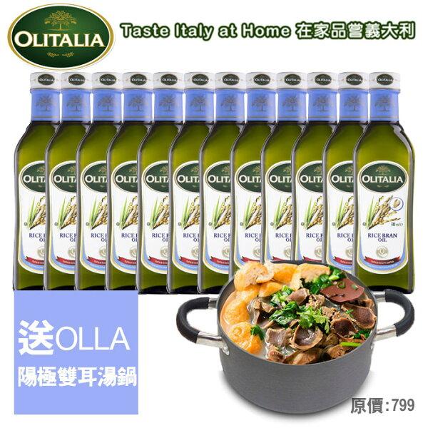 《買就送OLLA陽極雙耳湯鍋》【奧利塔】olitalia玄米油500ml (12瓶團購組 A290002)