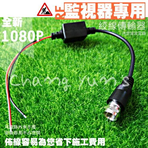 高雄監視器 絞線傳輸器 Cable線網路線RF 視頻轉換 適攝影機DVR CVI TVI AHD 海康 可取 雄邁 台灣製造