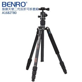 ~BENRO百諾~鎂鋁合金 A1682TB0 旅遊天使 反折可拆腳架套組
