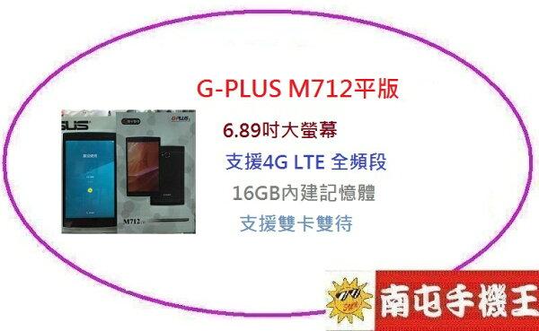 !南屯手機王!G-PLUS M712平版 支援4G全頻段 6.89吋 內建16GB 雙卡雙待(免運費宅配到家)