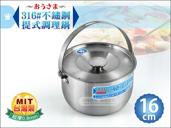 快樂屋♪台灣製 0109 OUSAMA #316不鏽鋼提把式調理鍋 16cm 附原廠鍋蓋