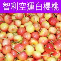 年貨大街 : 年貨伴手禮、餅乾禮盒、水果禮盒推薦到✿仲菁✿智利白櫻桃-9.5~10ROW/1kg精緻禮盒裝-免運費