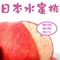 年貨大街 : 年貨伴手禮、餅乾禮盒、水果禮盒推薦到✿仲菁✿日本空運山梨縣溫室水蜜桃-免運費