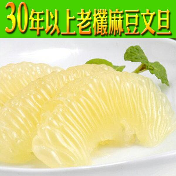 ✿仲菁✿30年以上老欉麻豆文旦-5台斤-免運費