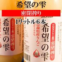 ✿仲菁✿日本原裝進口青森縣希望の雫蘋果汁-6瓶/箱-免運費