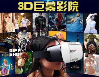 ★少東商會×° VR CASE 3D眼鏡虛擬實境 頭盔 Vive Gear PS 穿戴裝置 暴風魔鏡4代
