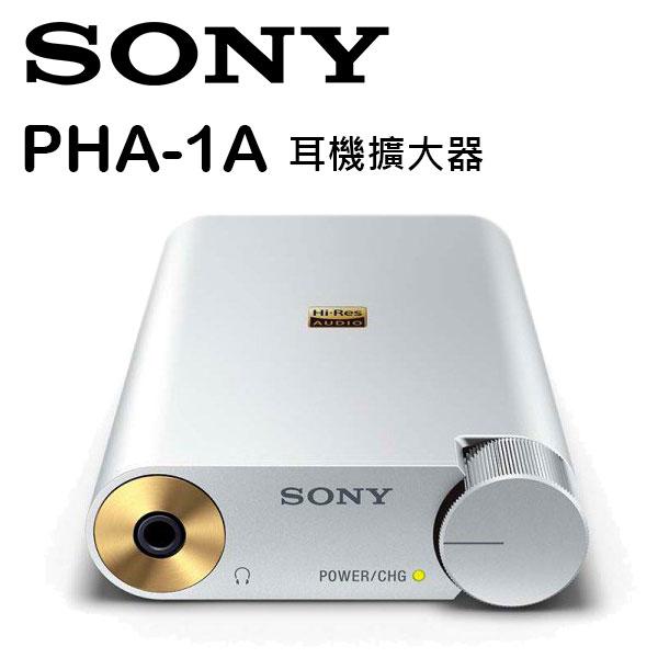 SONY 耳機擴大機 PHA-1A 高解析 適用IOS與Xperia 兩年保固 【公司貨】