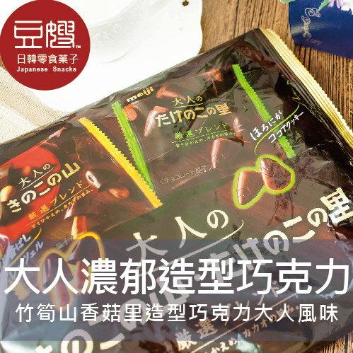 ~買1送1~下單1出貨2個別懷疑~ 零食 Meiji 明治 大人濃郁香菇山蘑菇里巧克力^(