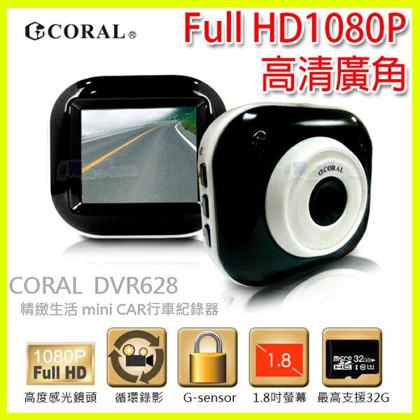 CORAL DVR-628 高度感光鏡頭 FHD 1080P 輕巧型行車紀錄器 G-Sencer 循環錄影 贈8G記憶卡