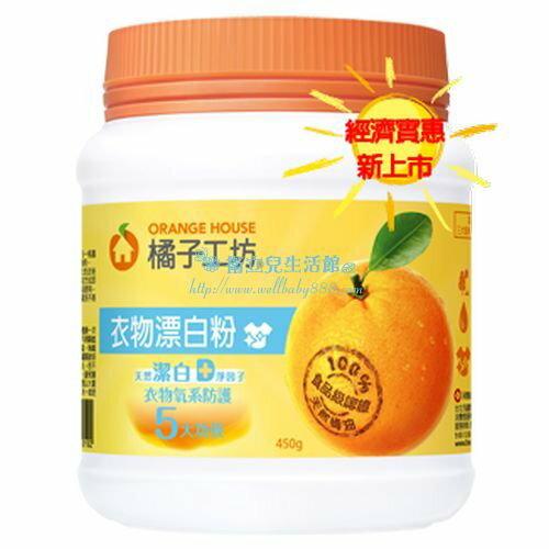 橘子工坊~衣物漂白粉