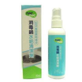 Nac Nac-消毒鍋水垢清潔劑 90ml