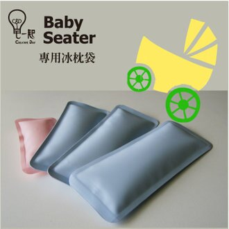 ★衛立兒生活館★Baby Seater嬰兒專用涼感墊-專用保冰袋 一組四個