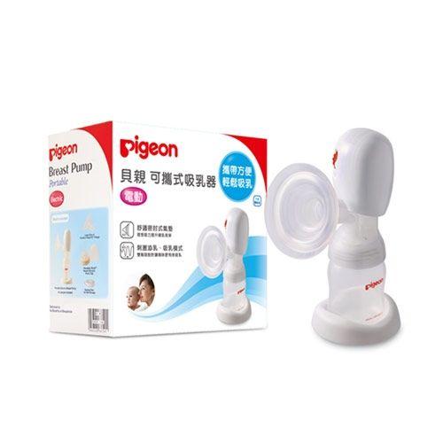 ★衛立兒生活館★貝親 PIGEON-新可攜式電動吸乳器
