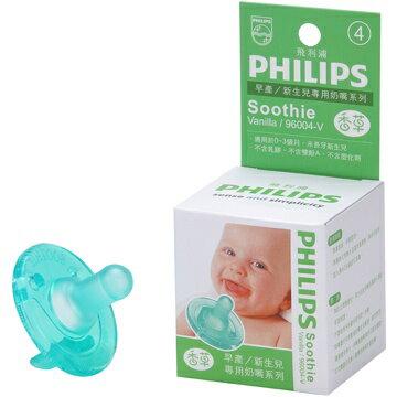 ★衛立兒生活館★PHILIPS飛利浦 0-3個月;未長牙之嬰兒早產/新生兒專用奶嘴(香草味 )(4號Soothie)