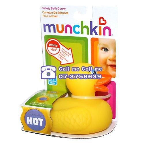 ★衛立兒生活館★Munchkin 感溫洗澡玩具-小鴨