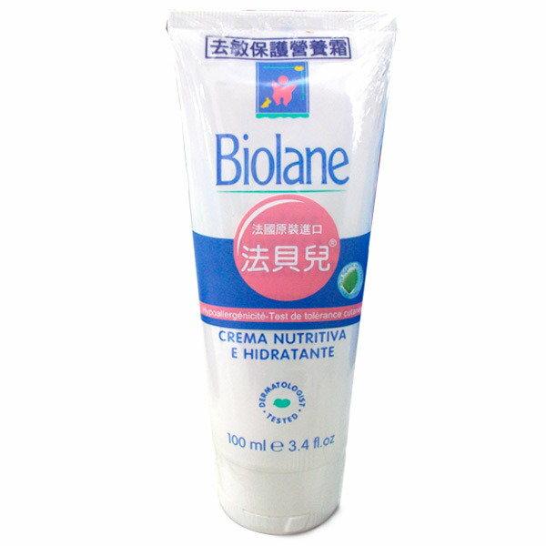 ~衛立兒 館~法貝兒 Biolane 去敏保護營養霜^(100ml^) ~  好康折扣