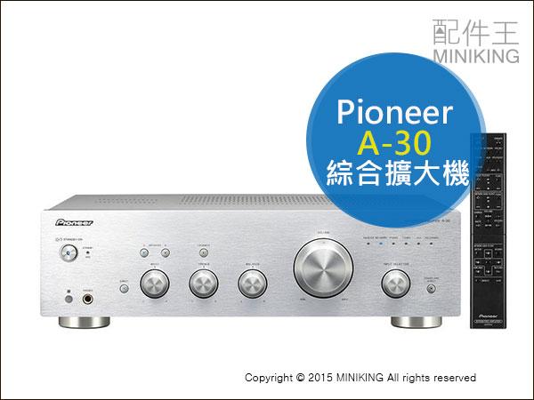 【配件王】日本代購 Pioneer 先鋒 A-30 擴大機 環繞音響 高音質 附遙控器 抑制噪音聲 另 N-50A