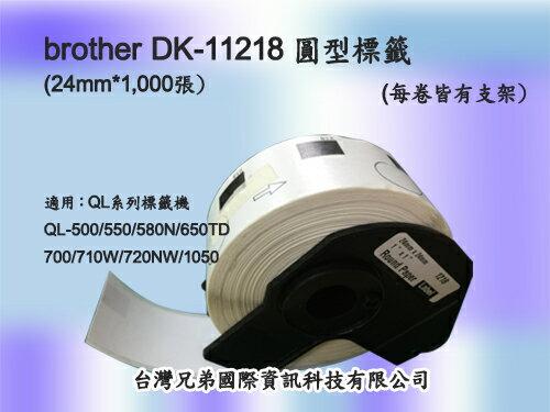 brother DK-11218 白底黑字副廠標籤帶~24mm*1,000張~3入(圓形標籤)~QL-720NW/QL650TD/QL-1050適用