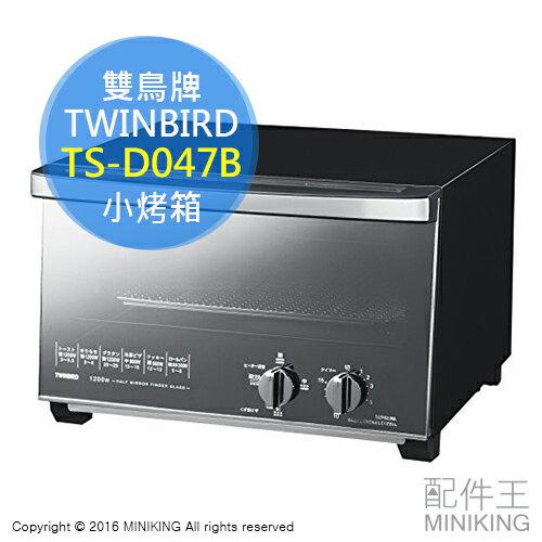 【配件王】日本代購 TWINBIRD 雙鳥牌 TS-D047B 居家小烤箱 烤麵包機 另 TS-D037PB