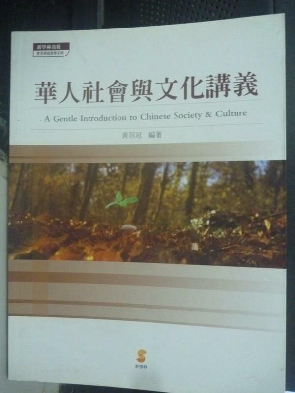~書寶 書T1/大學社科_YIW~華人社會與文化講義_黃苕冠