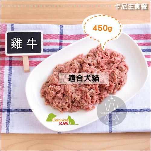 +貓狗樂園+ Carnivore RAW 卡尼生肉餐。犬貓適用。雞牛。450gx6 $1350 0