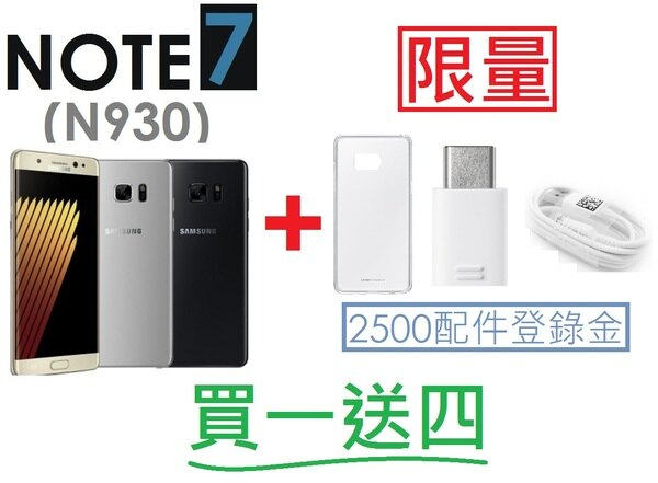 【限量】三星 Galaxy Note7 八核心 5.7吋 4G/64G 智慧型手機旗艦機(送原廠透明薄型背蓋 + TypeC USB轉接器 + 2500原廠配件登錄金 + 原廠TypeC傳輸線)NOTE 7