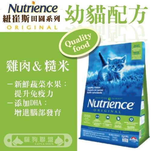 +貓狗樂園+ Nutrience紐崔斯【低敏田園貓系列。幼貓。2.5公斤】710元 0