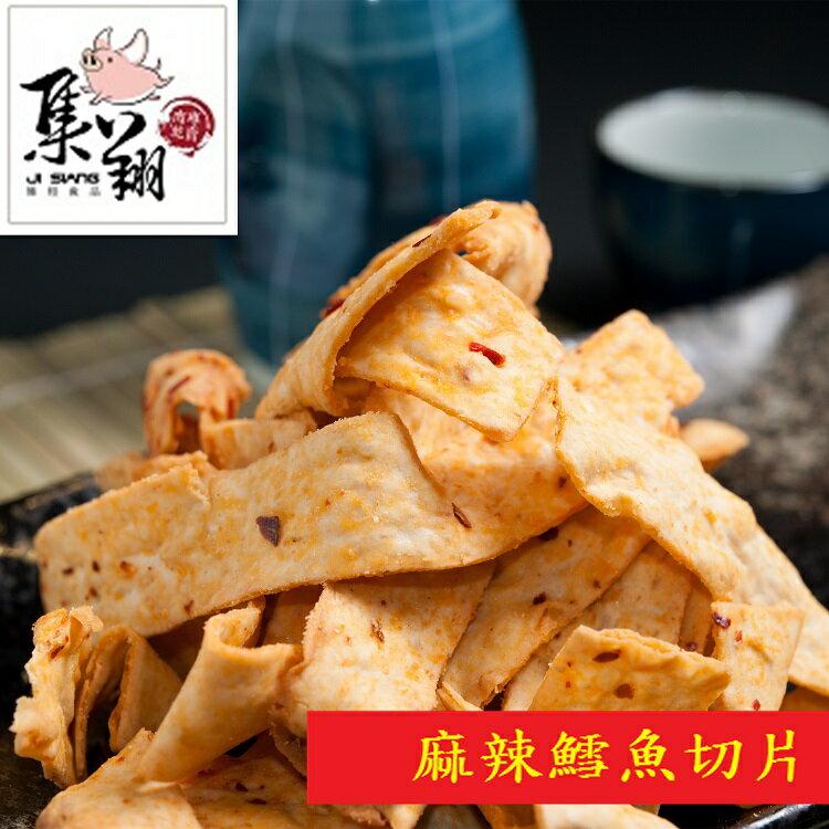 【集翔肉乾肉鬆】麻辣鱈魚切片/200g