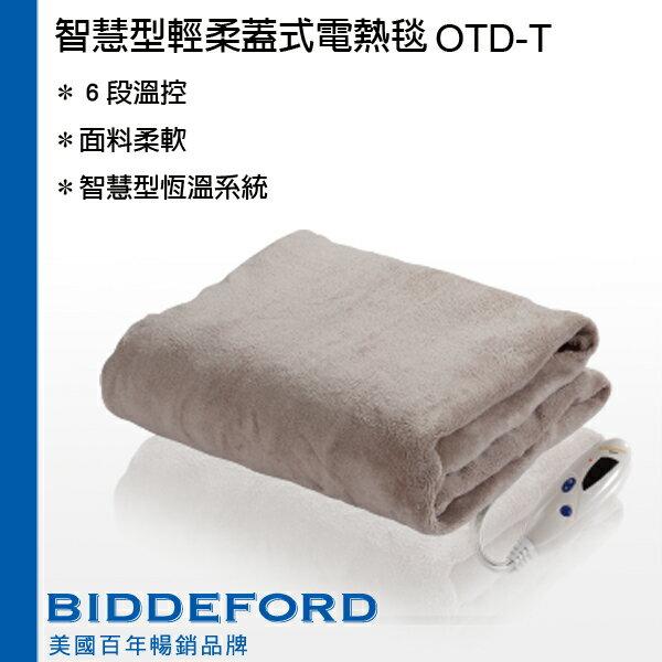 【BIDDEFORD】美國智慧型安全蓋式電熱毯 OTD-T