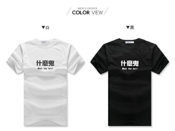 ☆BOY-2☆【NAA209】什麼鬼  潮流休閒短袖T恤 1