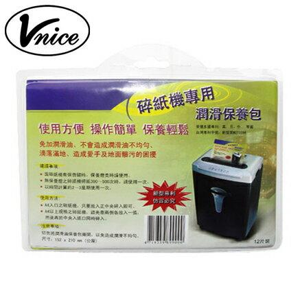 Vnice 維娜斯碎紙機 潤滑保養包 6入  包 ~  好康折扣
