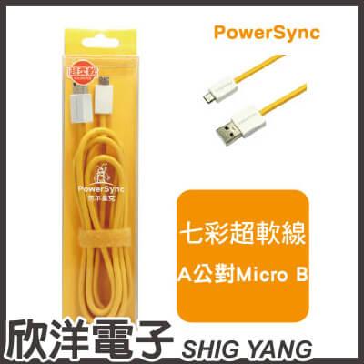 ※ 欣洋電子 ※ 群加科技 USB to Micro 手機充電傳輸超軟線 / 1.5M 黃 ( USB2-ERMIB154 )  PowerSync包爾星克