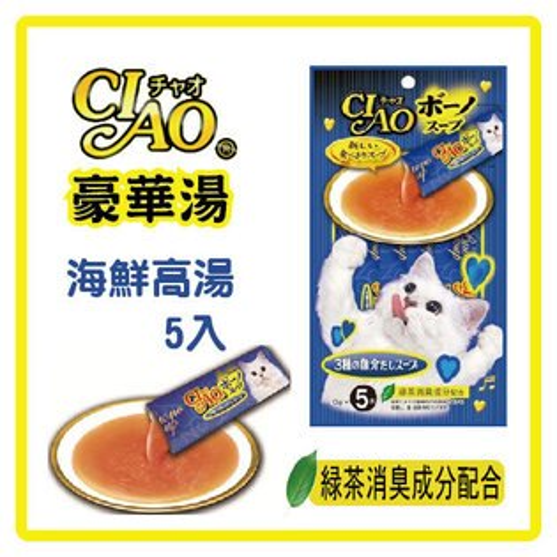 【人氣加購】購物滿1500元~CIAO 豪華湯-海鮮高湯 CI-SC-116(17g*5P)-加購價58元>可超取【輕鬆補給水分,美味奢華湯品】(D002A46)
