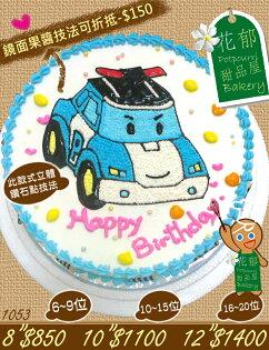 波力士警車平面造型蛋糕-8吋-花郁甜品屋1053