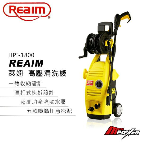 【禾笙科技】含運 萊姆 HPI-1800 高壓清洗機 強勁水壓 直扣式設計 一體式收納 五款噴嘴 輕鬆拆裝 HPI 1800