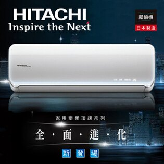【鍾愛一生】【RAC-80JB / RAS-80JB】HITACHI 日立冷氣 變頻 冷專 頂級型 分離式 一對一 日本原裝壓縮機 適用14-16坪 免費基本安裝
