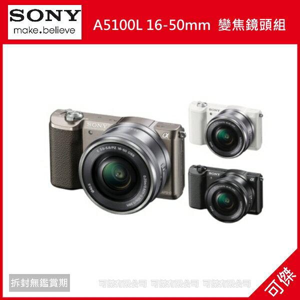 補貨中 可傑  SONY A5100L (α5100) 16-50mm 變焦鏡頭組 (公司貨) 三色可選