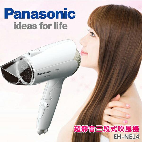 Panasonic 國際牌 花樣負離子吹風機 EH-NE14 ★加碼兩年保固