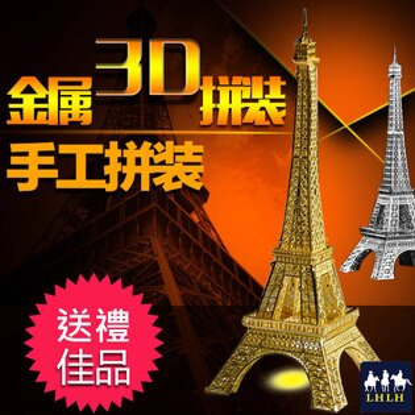 立體拼圖 艾菲爾鐵塔 巴黎鐵塔 金屬模型 【現貨】