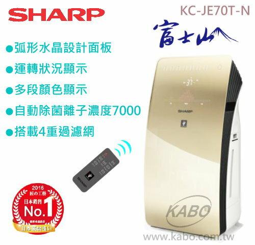 【佳麗寶】-(SHARP夏普)日本進口16坪自動除菌離子清淨機 【KC-JE70T-N】