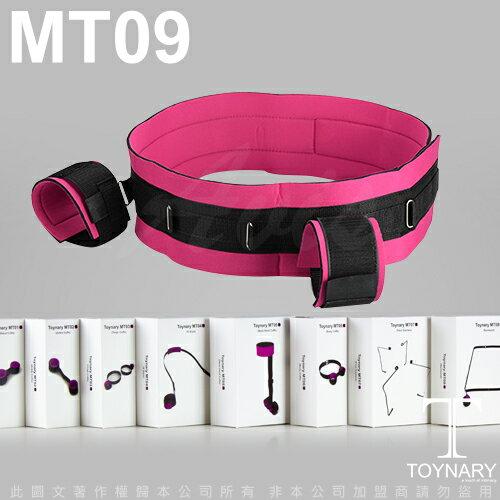 ◤情趣用品SM情趣◥ 香港Toynary MT09 Handsfree Belt 特樂爾 免提腰帶【跳蛋 名器 自慰器 按摩棒 情趣用品 】