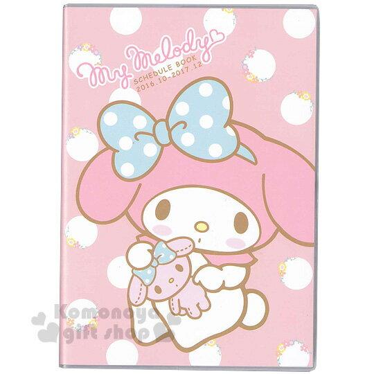 Hello Kitty 2017日製行事曆