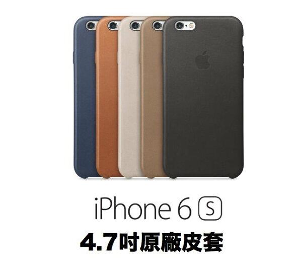 Apple 原廠 iPhone 6/ 6s 4.7 吋 專用 皮革保護套 (五色)