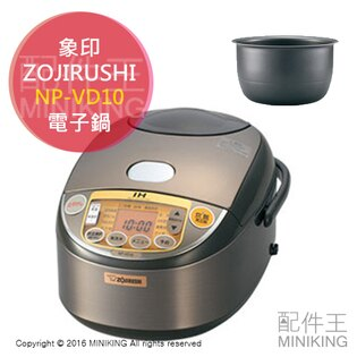 【配件王】日本代購 ZOJIRUSHI 象印 NP-VD10 電子鍋 極致羽釜 飯鍋 IH 電鍋 5人份